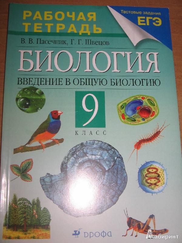 скачать гдз биология 9 пасечника тетрадь