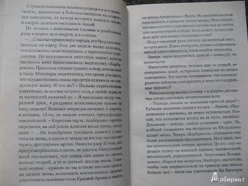 Иллюстрация 1 из 9 для Шпионский роман - Борис Акунин | Лабиринт - книги. Источник: Ольга