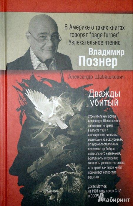 Иллюстрация 1 из 8 для Дважды убитый - Александр Шабашкевич   Лабиринт - книги. Источник: Леонид Сергеев