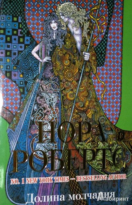 Иллюстрация 1 из 8 для Долина молчания - Нора Робертс | Лабиринт - книги. Источник: Леонид Сергеев