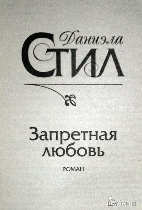 Иллюстрация 1 из 8 для Запретная любовь - Даниэла Стил | Лабиринт - книги. Источник: Леонид Сергеев
