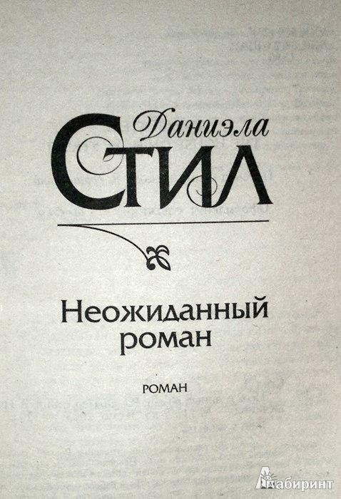 Иллюстрация 1 из 11 для Неожиданный роман - Даниэла Стил | Лабиринт - книги. Источник: Леонид Сергеев