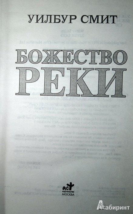 Иллюстрация 1 из 9 для Божество реки - Уилбур Смит | Лабиринт - книги. Источник: Леонид Сергеев
