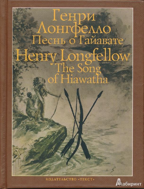 Иллюстрация 1 из 12 для Песнь о Гайавате - Генри Лонгфелло | Лабиринт - книги. Источник: Rishka Amiss