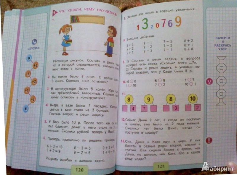 математике решебник волкова 2 часть класса по 1 для моро