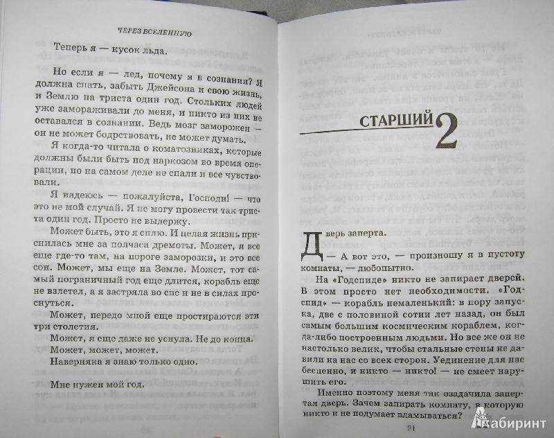 Иллюстрация 1 из 15 для Через вселенную - Бет Рэвис   Лабиринт - книги. Источник: Nюша