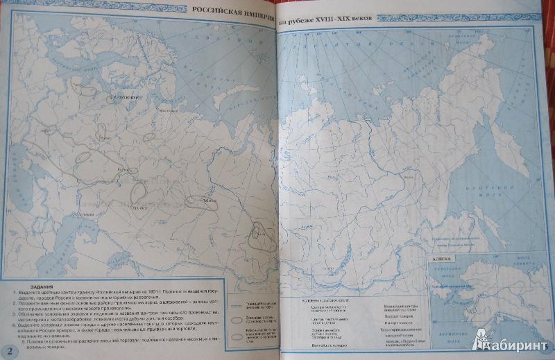 8 класс атлас озера на карте россии