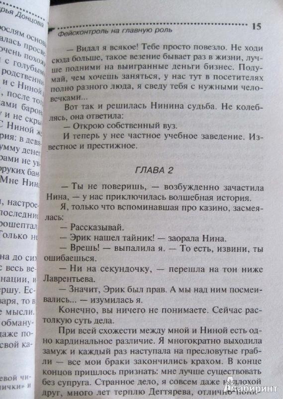 Иллюстрация 1 из 8 для Фейсконтроль на главную роль (мяг) - Дарья Донцова | Лабиринт - книги. Источник: Nюша