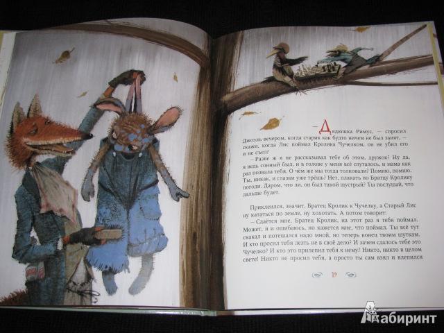 Иллюстрация 30 из 78 для Сказки дядюшки Римуса. Братец Лис и Братец Кролик - Джоэль Харрис | Лабиринт - книги. Источник: Nemertona