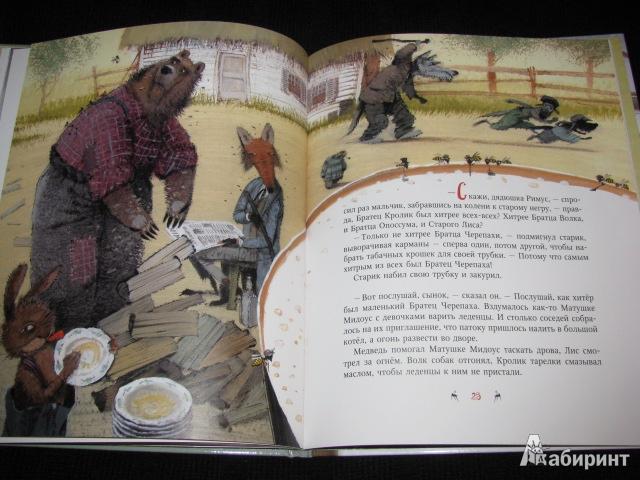Иллюстрация 33 из 78 для Сказки дядюшки Римуса. Братец Лис и Братец Кролик - Джоэль Харрис | Лабиринт - книги. Источник: Nemertona