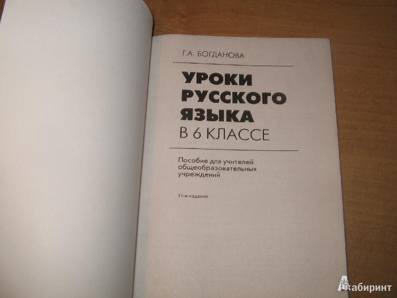 В 8 уроки русского классе гдз языка богданова