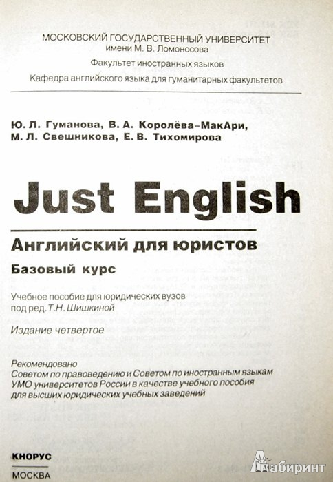 The Best Of Just English Базовый Курс Решебни