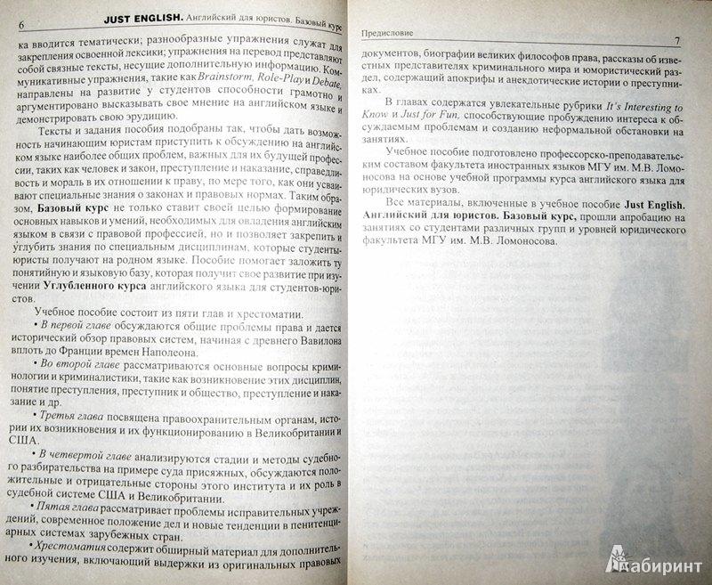 учебнику джаст инглиш английский базовый решебник курс к для юристов
