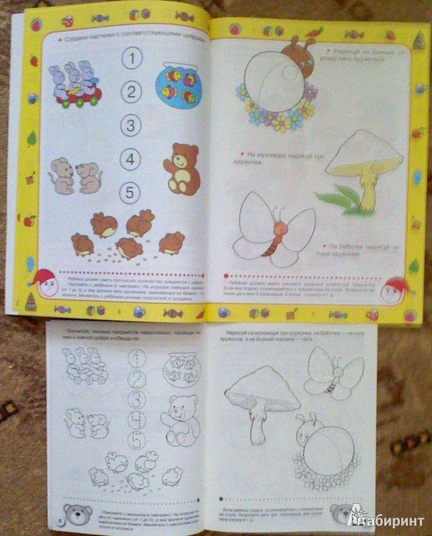 Иллюстрация 7 из 38 для Проверяем знания дошкольника. Тесты для детей 4 лет - И. Попова | Лабиринт - книги. Источник: Tatka