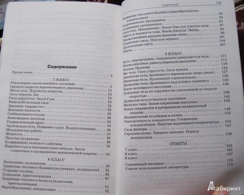 Ответ.ру физика 7-9 класс московкина