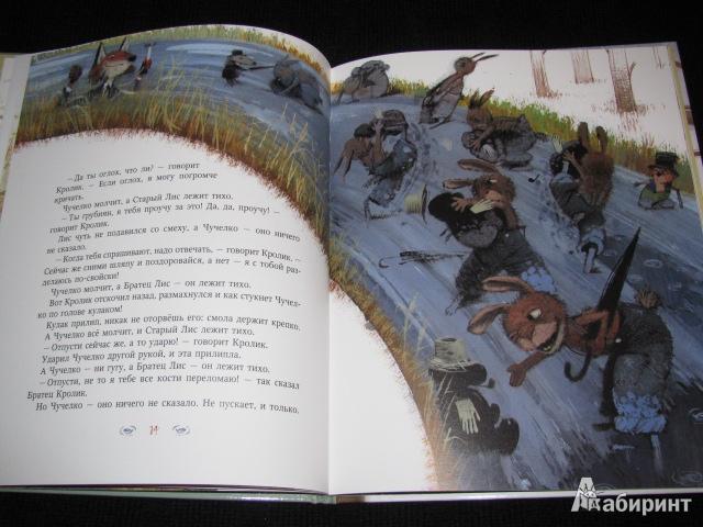 Иллюстрация 28 из 78 для Сказки дядюшки Римуса. Братец Лис и Братец Кролик - Джоэль Харрис | Лабиринт - книги. Источник: Nemertona