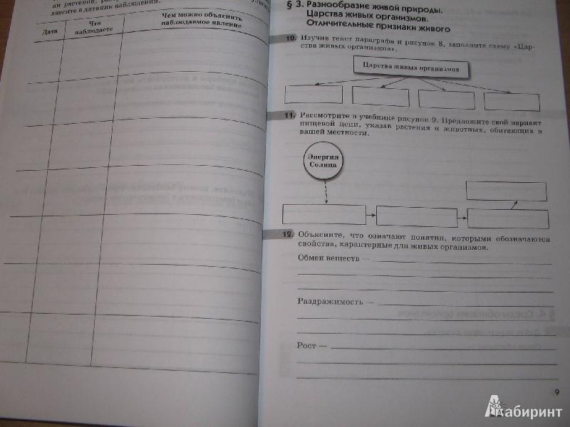 ГДЗ решебник по биологии 5 класс рабочая тетрадь Пасечник Суматохин