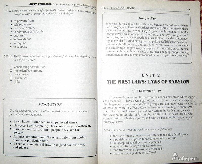 Решебник К Учебнику Джаст Инглиш Английский Для Юристов Базовый Курс