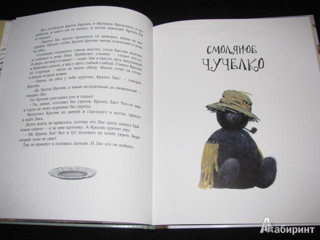 Иллюстрация 26 из 78 для Сказки дядюшки Римуса. Братец Лис и Братец Кролик - Джоэль Харрис | Лабиринт - книги. Источник: Nemertona