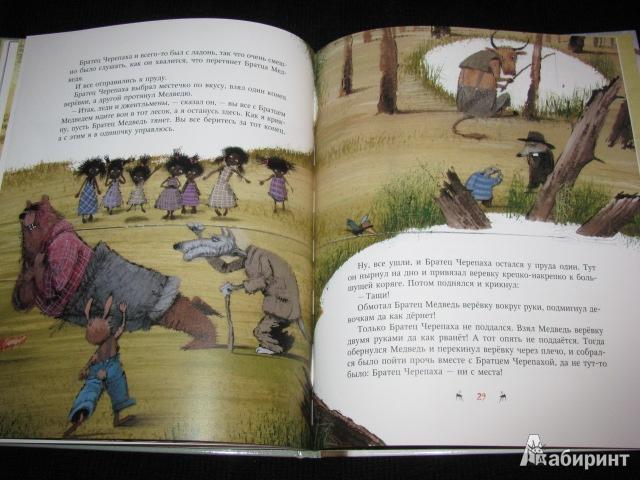 Иллюстрация 35 из 78 для Сказки дядюшки Римуса. Братец Лис и Братец Кролик - Джоэль Харрис | Лабиринт - книги. Источник: Nemertona