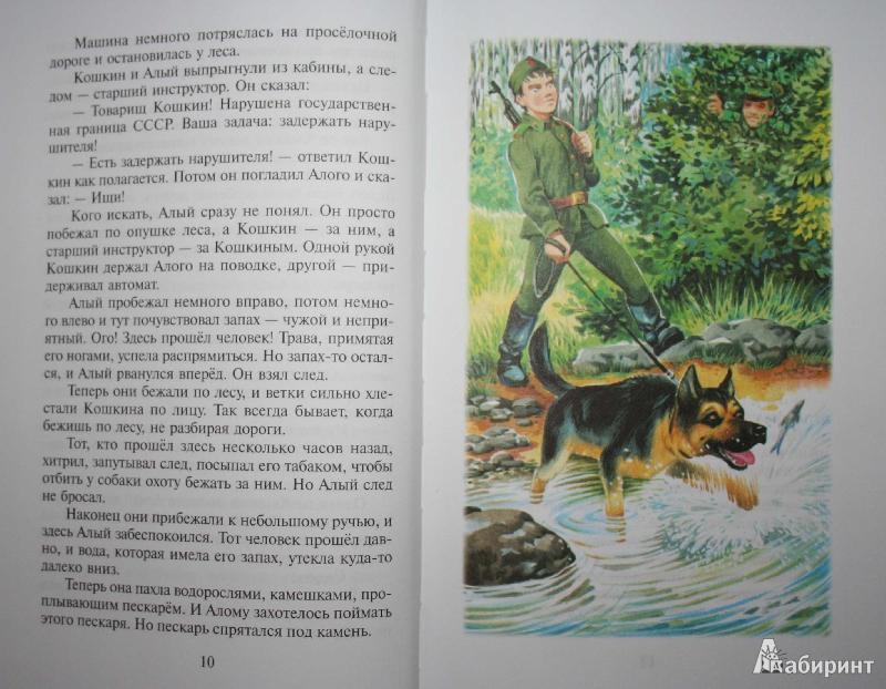 Вечный господин гор соболянская елизавета читать полностью
