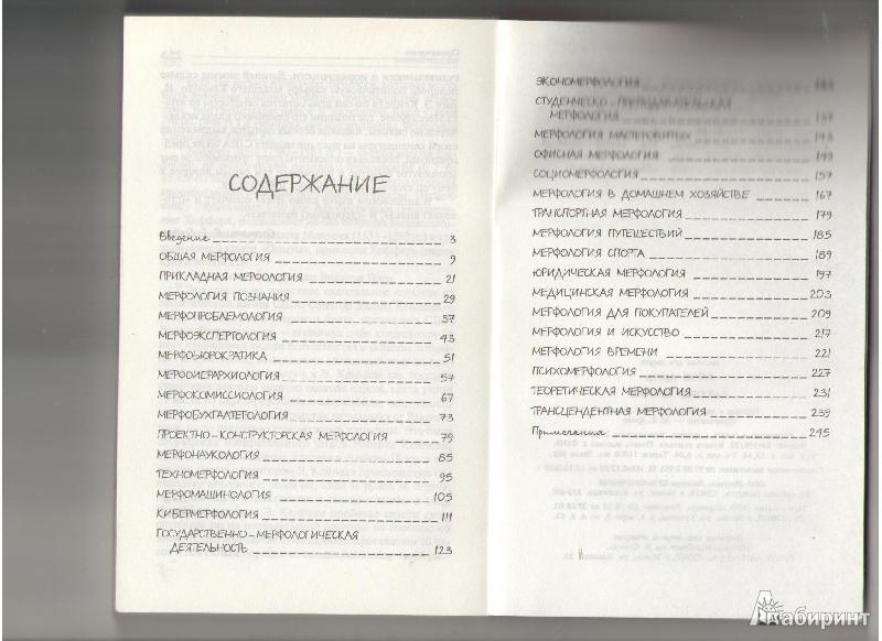Иллюстрация 1 из 3 для Законы Мерфи. Юбилейное издание - Артур Блох | Лабиринт - книги. Источник: Молчанова  Олеся
