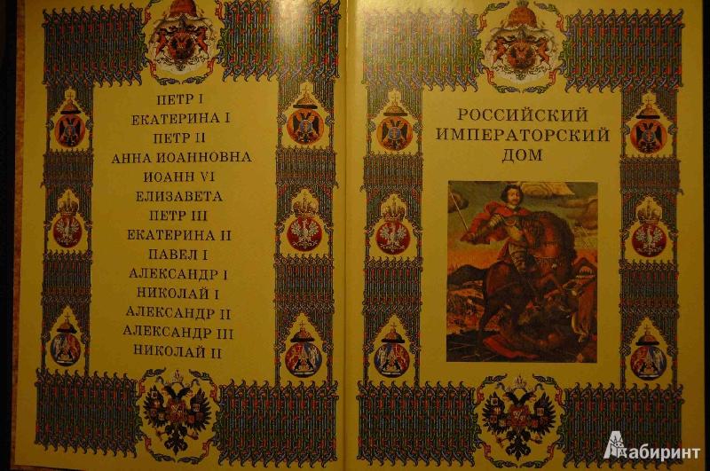 Иллюстрация 1 из 15 для Российский императорский дом - Бутромеев, Бутромеева | Лабиринт - книги. Источник: Афанасьева  Анастасия