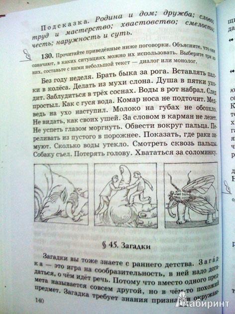 Русская Словесность 5 Класс Альбеткова Ответы Решебник