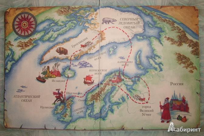 Иллюстрация 1 из 5 для Северные чудеса - Ольга Колпакова | Лабиринт - книги. Источник: Стрижов  Валерий Николаевич