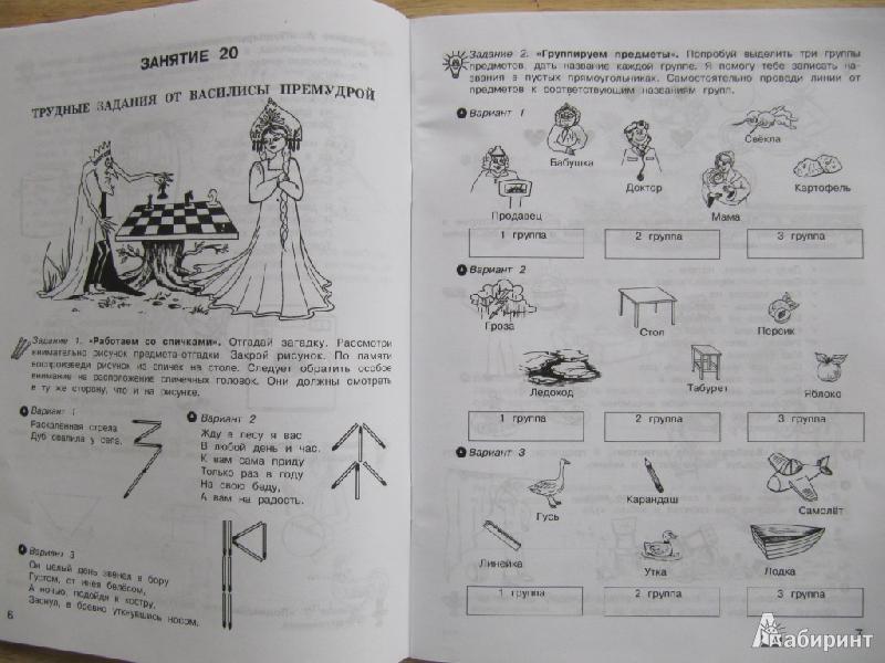 игры для знакомства с детьми в школе 6 класс