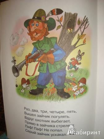 Иллюстрация 1 из 10 для Считалочки   Лабиринт - книги. Источник: Мама, просто мама