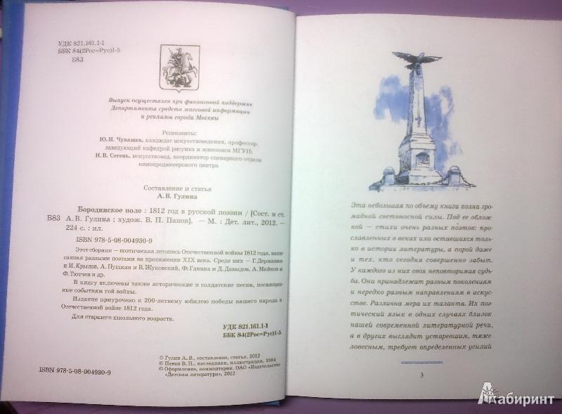 Иллюстрация 1 из 14 для Бородинское поле: 1812 год в русской поэзии | Лабиринт - книги. Источник: Макарова  Мария