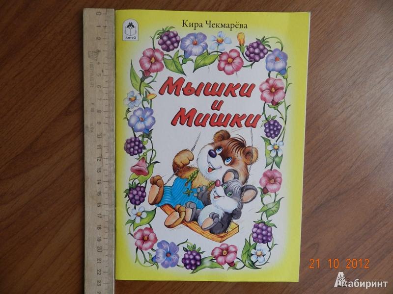 Иллюстрация 1 из 25 для Мышки и Мишки - Кира Чекмарева | Лабиринт - книги. Источник: NikoraE