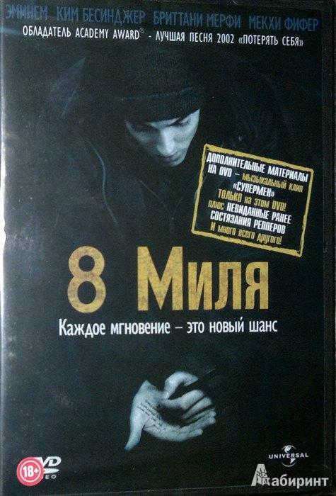 Иллюстрация 1 из 2 для 8 миля (DVD) - Кертис Хэнсон | Лабиринт - видео. Источник: Леонид Сергеев