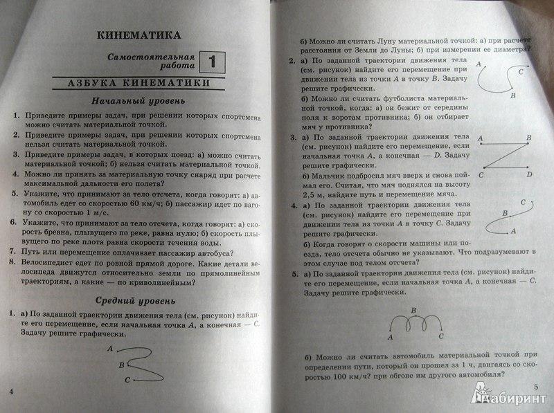 Решебник самостоятельные и контрольные работы по физике л.а.кирик