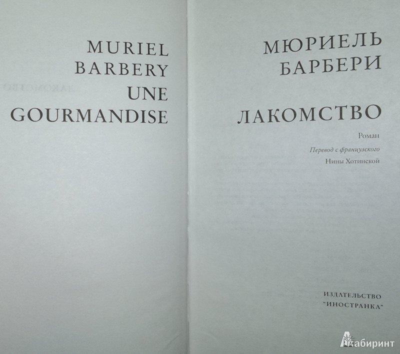 Иллюстрация 1 из 8 для Лакомство - Мюриель Барбери | Лабиринт - книги. Источник: Леонид Сергеев