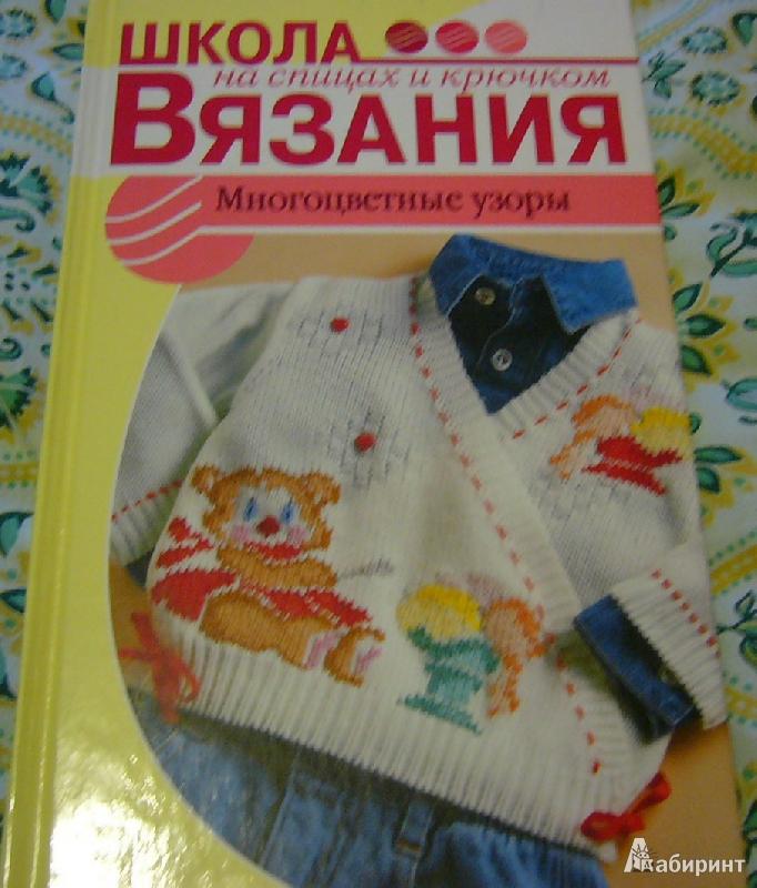 Иллюстрация 1 из 7 для Многоцветные узоры - Ирина Шмырева | Лабиринт - книги. Источник: Nika