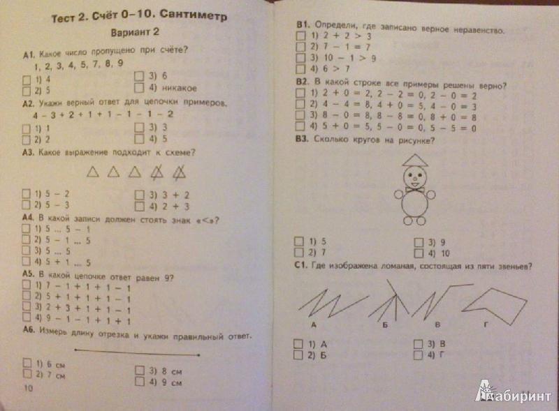Ким за первое полугодие по математике в 1 классе