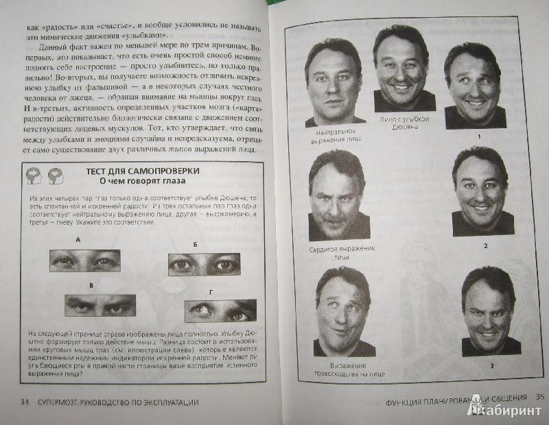 Иллюстрация 1 из 15 для Супермозг. Руководство по эк-ции или как повысить интеллект, развить интуицию и улучшить свою память - Гэймон, Брэгдон | Лабиринт - книги. Источник: Nюша