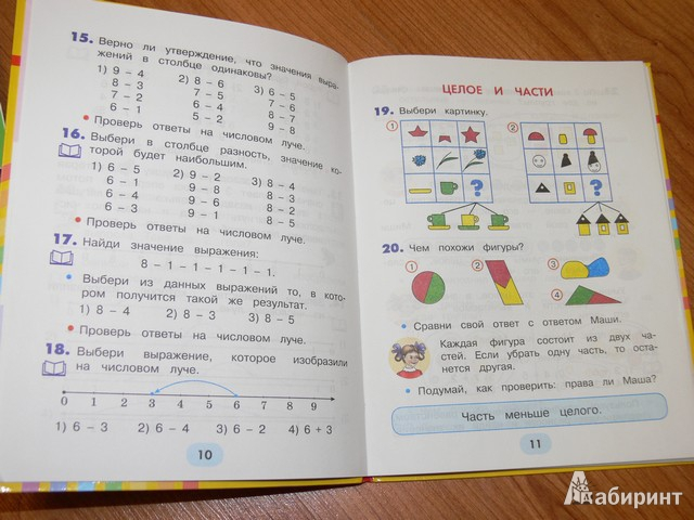 гдз 4 класс математике фгос