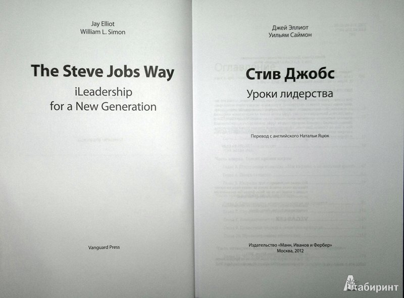 relevant leadership theories in relation to steve jobs Strategy and the importance of strategic leadership by james redmond, bbs, mbs, acma: examiner - professional 2 strategy &  leadership theories  classic example of this, and of the strategic leadership style outlined below, is steve jobs jobs was a co.