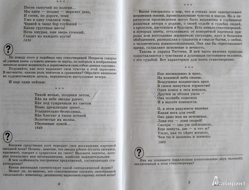 гдз по литературе 5 класс м а снежневская 2 часть
