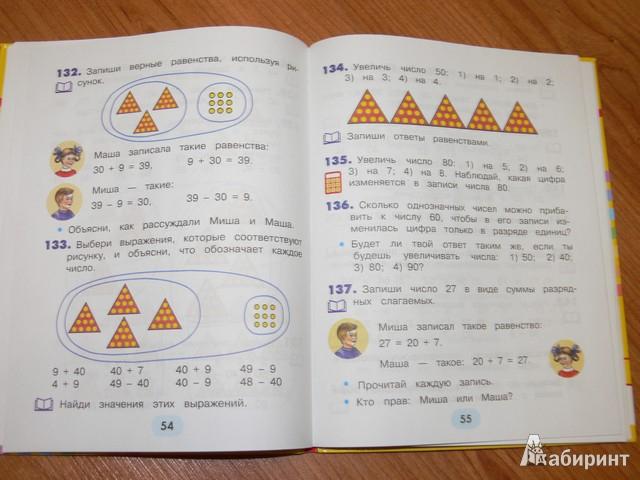 Гдз По Математике 3 Класс 2 Часть Гармония Фгос Учебник