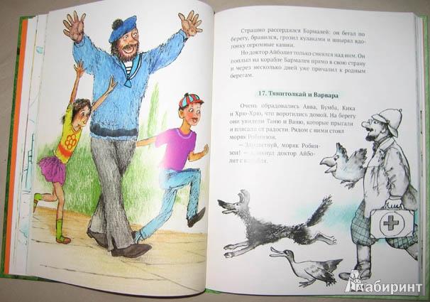 книга маленький доктор от азбукварик