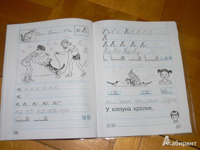 Решебник по прописи 1 класс кузьменко