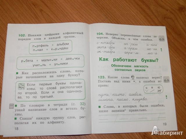 Русский язык 3 класса 1 часть соловейчик кузьменко решебник