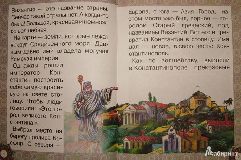 Иллюстрация 1 из 9 для Византия - Наталья Майорова | Лабиринт - книги. Источник: Сизов  Эдик