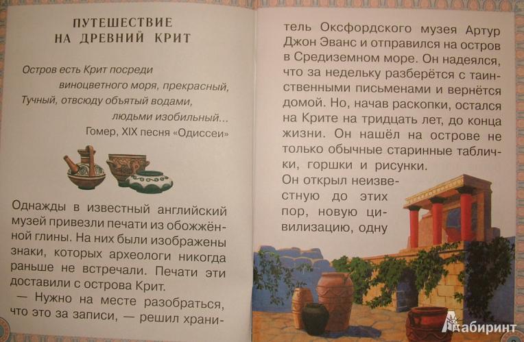 Иллюстрация 1 из 11 для Древний Крит - Ольга Колпакова | Лабиринт - книги. Источник: Сизова  Наталья