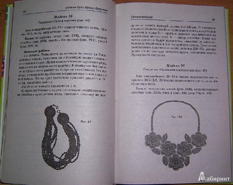 Иллюстрация 1 из 8 для Вязаные бусы, броши, браслеты - Семенова, Семенова | Лабиринт - книги. Источник: Ssonya-R