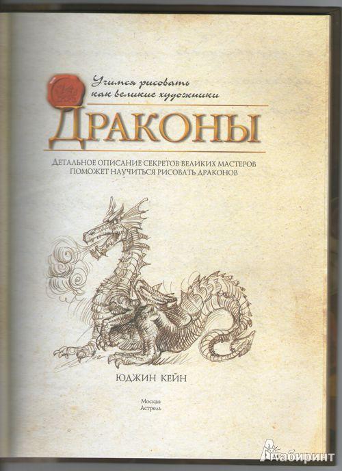 Иллюстрация 1 из 30 для Драконы. Учимся рисовать, как великие художники - Юджин Кейн | Лабиринт - книги. Источник: Другое дерево
